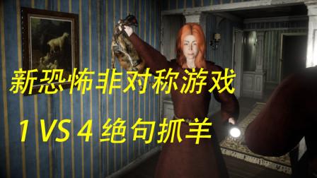 新恐怖非对称游戏 1 VS 4 绝句抓羊