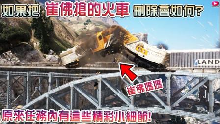 【GTA5】如果把崔佛抢的火车删除会如何? 崔佛妈也来做任务会? 隐藏版精彩小细节!