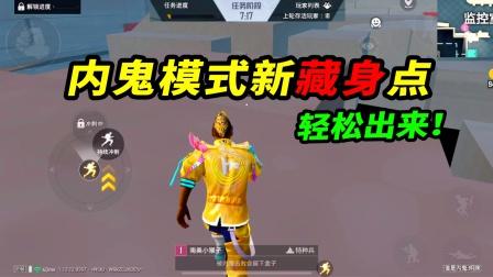 利用内鬼模式的大厅壁画,玩家瞬间穿越到地图房顶上!