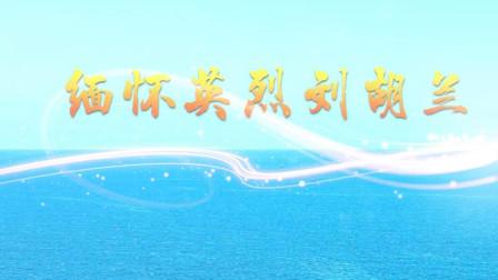 建党100周年朗诵比赛背景音乐红色经典《刘胡兰》