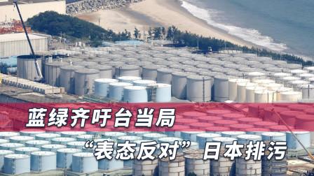 蔡英文当局惹怒全台湾人,这次蓝绿联手出击,谢长廷媚日不再遮掩
