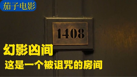 这是一个被诅咒的房间,里面竟发生过56起死亡事件,高分惊悚片