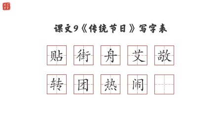 识字02《传统节日》