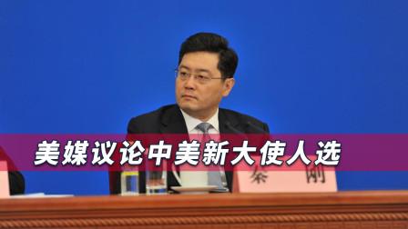 中美关系紧张之际,美媒称将互派新大使,美方或对华释放积极信号