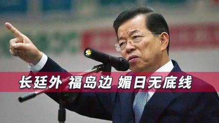 """台湾的""""汉奸倭奴""""暴露,国民党:难道台湾还是日本的殖民地吗?"""