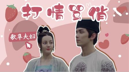 《长歌行》热巴×吴磊日常打情骂俏,太有爱了!
