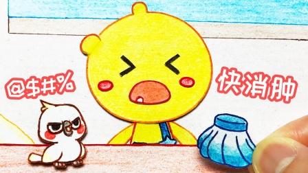 手绘定格动画:豆乐和小鹦鹉,不是冤家不聚头,好有趣