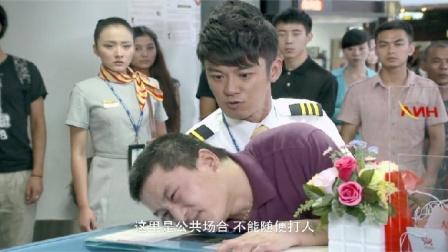 天使:乘客行李超重不肯交钱还动手打人没想机长一招把他治服