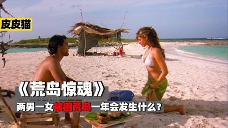 两男一女被困荒岛,人性的丑陋暴露无遗