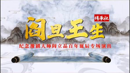 纪念豫剧大师阎立品先生诞辰百年《阎旦王生》艺术专场