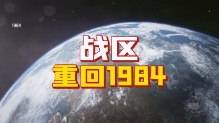 【使命召唤战区】佛丹斯科核爆 最终阶段!