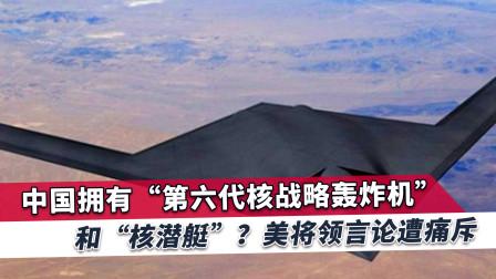 """中国拥有""""六代核战略轰炸机""""?美司令拉响""""警报"""",宋忠平回应"""