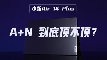 国内首款A+N配置的轻薄本,小新Air 14 Plus开箱上手