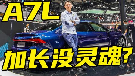 上海车展体验奥迪A7L:没了掀背留了无框,A7L到底有没有灵魂?