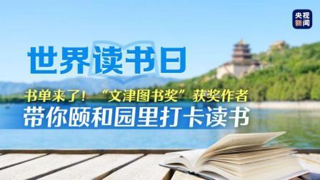 """文津图书奖""""获奖作者带你颐和园里打卡读书"""