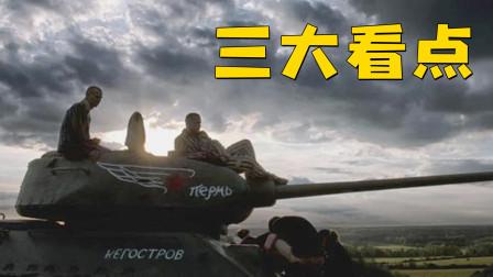 《猎杀T34》强劲来袭,三大看点再现历史传奇