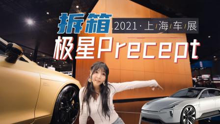 逛2021上海车展,老闪闪在极星展台拆箱超大包裹,Precept太酷啦~