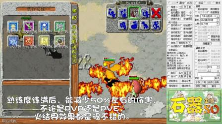 石器时代游戏中追猎者的防御性技能火结界