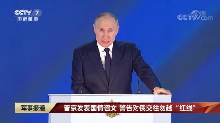 """普京发表国情咨文警告对俄交往勿越""""红线"""""""