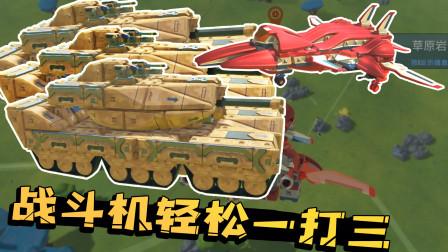 为了对付M1主战坦克,老墨造了台战斗机,竟一口气击毁三台坦克!