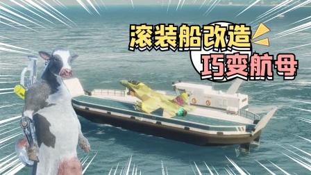 【奶牛特工】滚装船改造巧变航母!