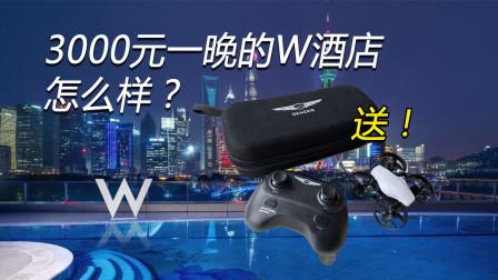 3000元一晚的上海W酒店怎么样?