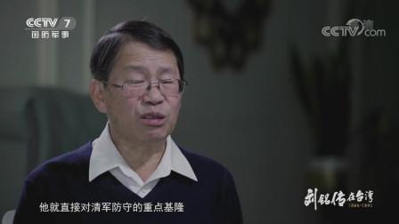 刘铭传在台湾第三集