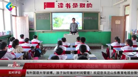 """宁阳县第二小学开展""""美丽中国动起来""""教育活动"""
