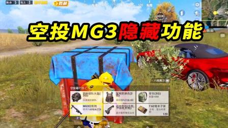 空投新枪MG3的隐藏属性,走路无声,只能靠小地图找到你!