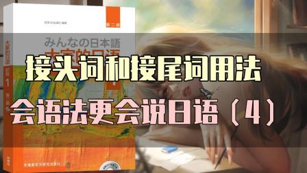 【大家的日语】如何把名词变成大名词呢?接头词和接尾词用法!
