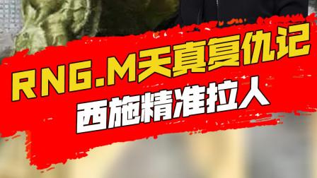 RNG.M天真的复仇之战,从现在开始!神罗天征!