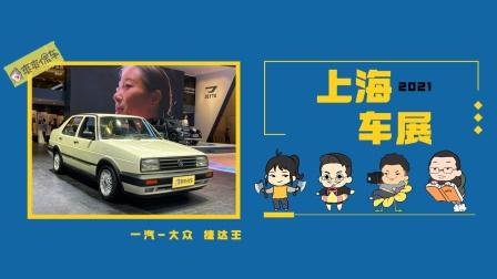 车展上能见到这台车真是让人感到亲切丨2021上海车展