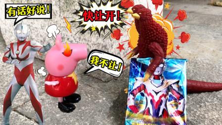 奥特曼玩具故事,怪兽与小猪佩奇互不让行,奥特曼出面劝说和解