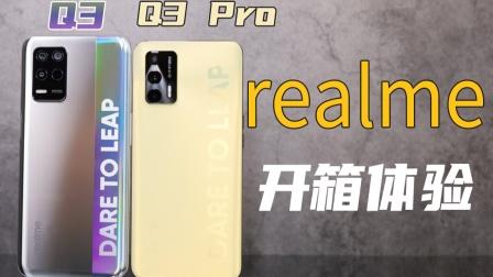 科技美学开箱」千元无敌?realme Q3、Q3 Pro开箱