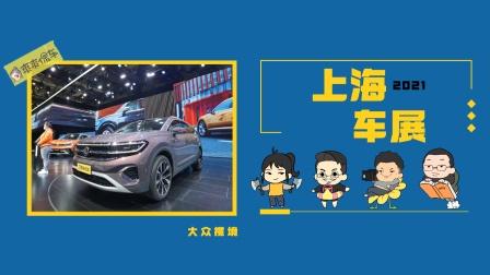 一汽-大众终于有拿得出手的旗舰SUV了丨2021上海车展