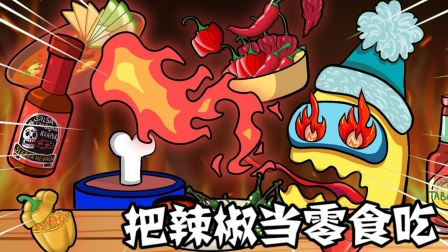 美食动画:贪吃的太空人把辣椒当零食吃,被辣到没朋友!