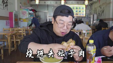 """北京""""唯一""""好吃的烧饼夹肉,12一个肉多惊人,一口下去直接爆汁"""