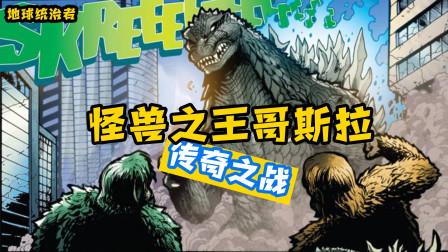 怪兽传说:哥斯拉与泰坦巨兽的传奇之战,终焉即将来临