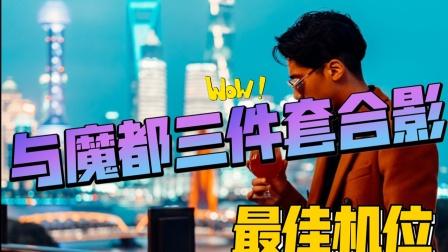 与魔都三件套合影的最佳机位,就在上海苏宁宝丽嘉酒店