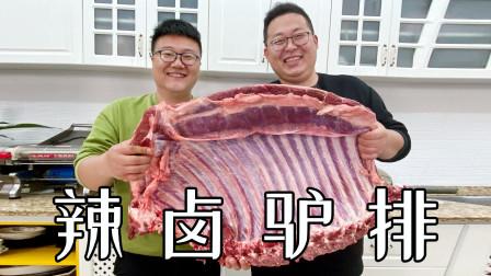 """半吨家做客,买了一扇驴排,做""""辣卤驴排""""色香味美,软烂脱骨"""