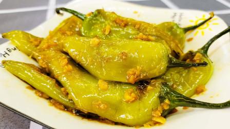 这才是虎皮青椒正确的做法,不煎不油炸,蒜香入味,比吃肉还下饭