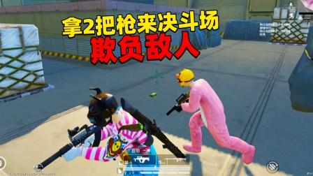象昊:透过玻璃带着自己喜欢的枪进入决斗场,拿2把枪欺负敌人!