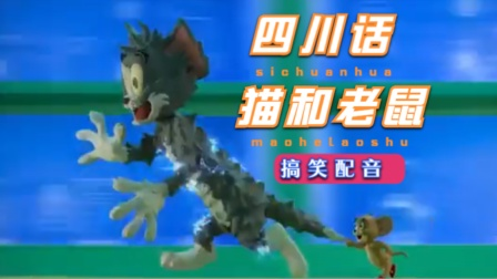 天不怕地不怕,就怕猫和老鼠讲搞笑四川话