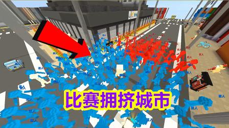 迷你世界:和小伙伴比赛玩拥挤城市,最后把电脑整卡了!