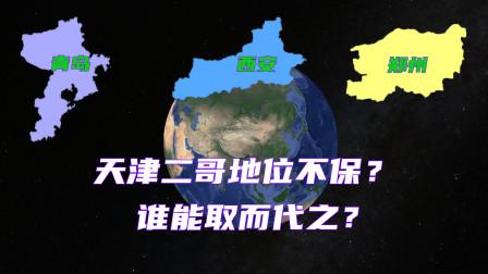 """天津""""北方二哥""""的地位不保?青岛、郑州和西安,谁能取而代之?"""