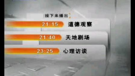 2009.6.15CCTV12钟表lD
