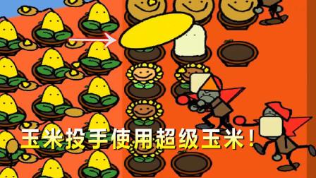 卡通版植物大战僵尸15 解救房顶危机 玉米投手使用超级玉米轰炸太猛了!