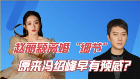 """原来冯绍峰早有预感?赵丽颖离婚""""细节""""被扒,三年不到就摊牌"""