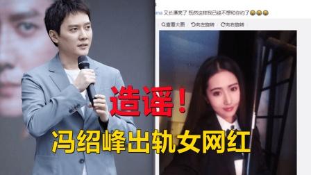 赵丽颖冯绍峰官宣离婚,男方曾被造谣出轨女网红,女方颜值超高