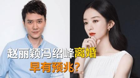 赵丽颖冯绍峰离婚早有预兆?今年两人无互动,网友喊话补办婚礼
